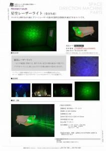 210526星空レーザーライト