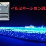 イルミ調光器①