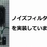 イルミ調光器②